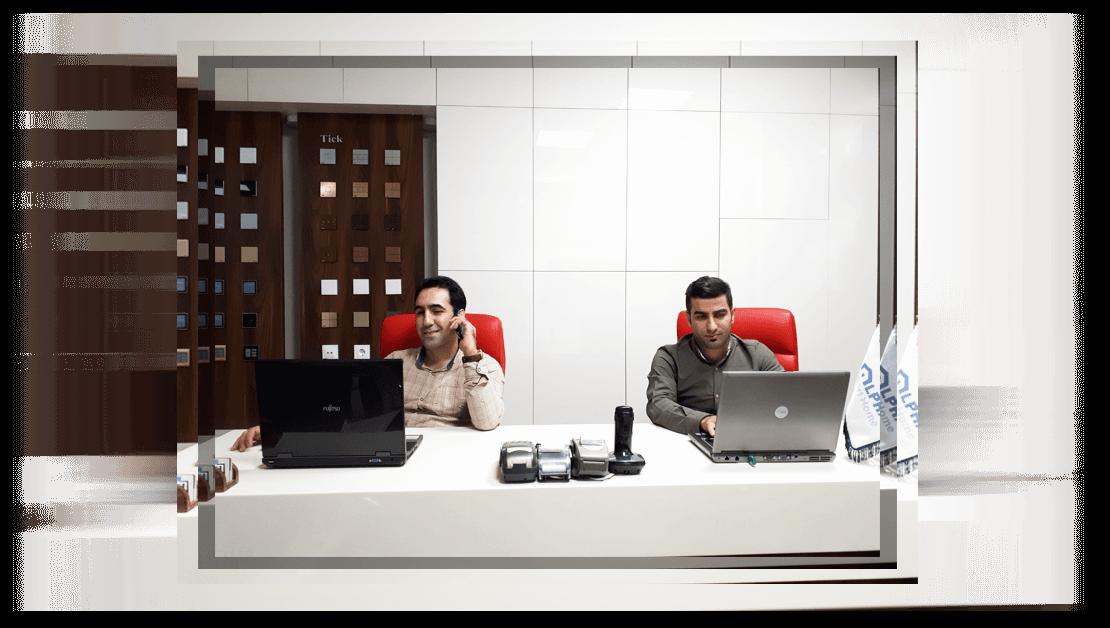 تیم بازرگانی خانه هوشمند آلفا