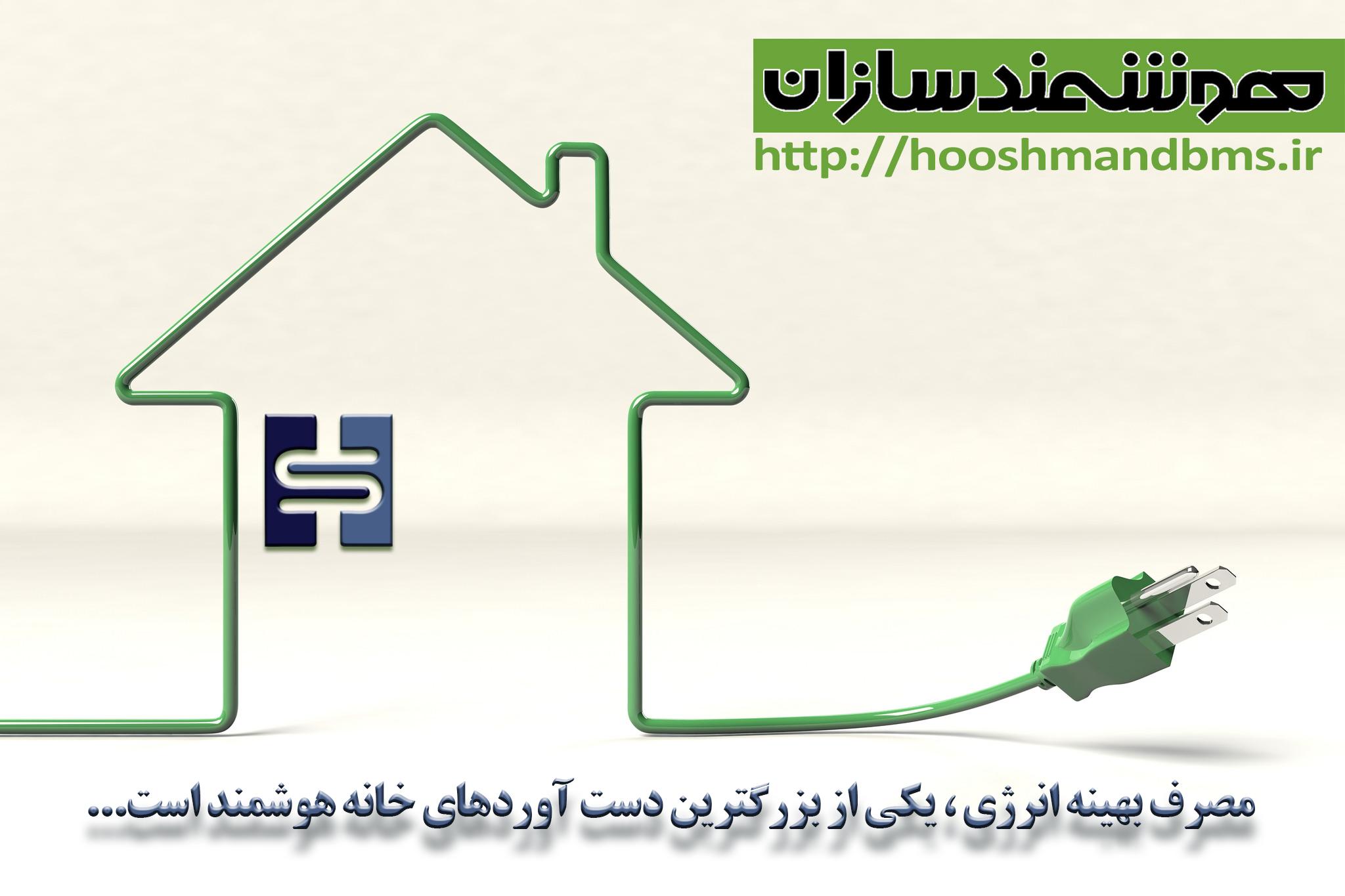 بهینه سازی انرژی در خانه هوشمند
