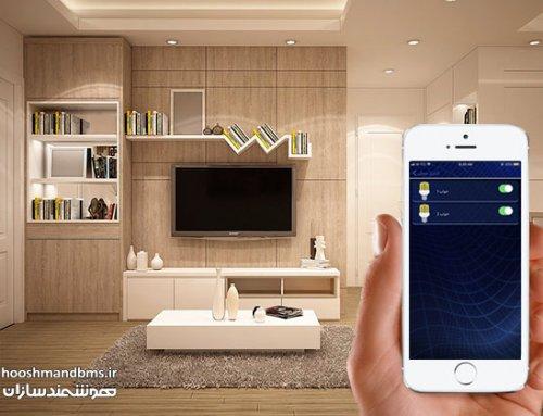 خانه هوشمند کنترل از راه دور