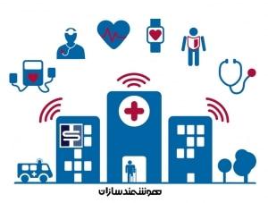 کنترل هوشمند بیمارستان خانه هوشمند آلفا