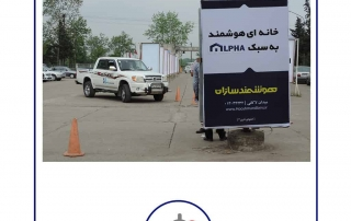 حضور پر افتخار در 14 نمایشگاه بین المملی صنعت ساختمان- استان گیلان