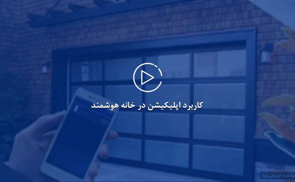 اپلیکیشن در خانه هوشمند چه کاربردهایی دارد؟