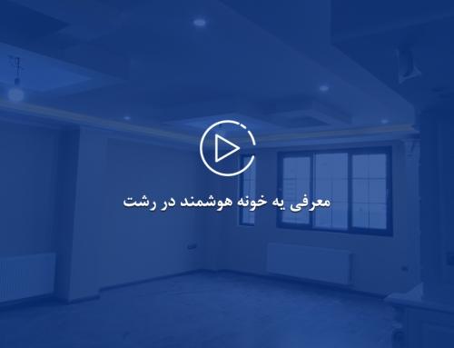 معرفی یه خونه هوشمند در رشت
