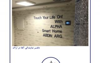 افتتاح نمایندگی خانه هوشمند آلفا (اراک)