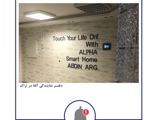 افتتاح دفتر نمایندگی خانه هوشمند آلفا در اراک