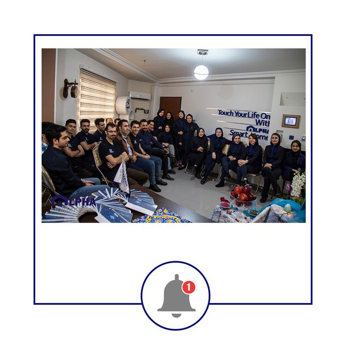 جشن 9 سالگی خانه هوشمند آلفا