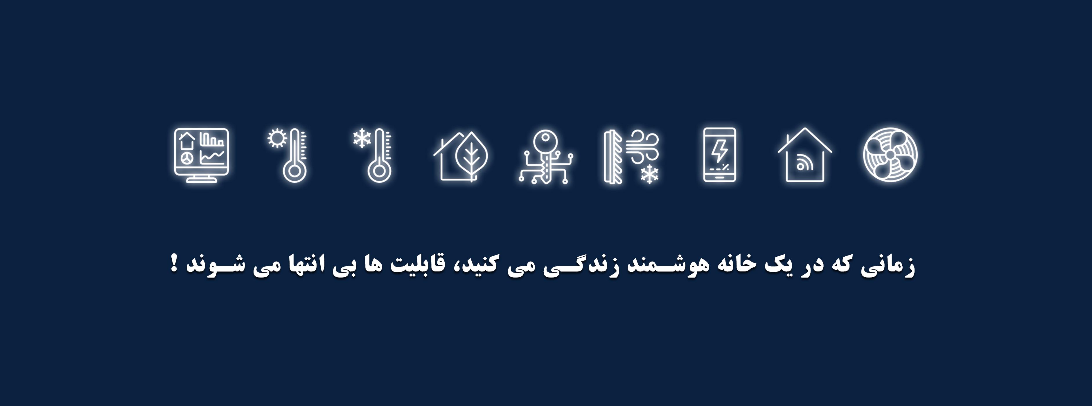 خونه ی هوشمند چیه؟