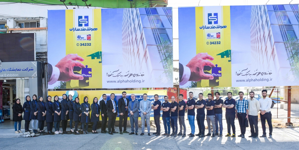 شانزدهمین نمایشگاه تخصصی صنعت ساختمان