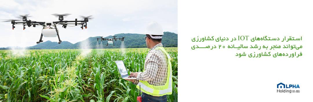 راه کارهای اینترنت اشیا برای تولید بیشتر محصولات کشاورزی