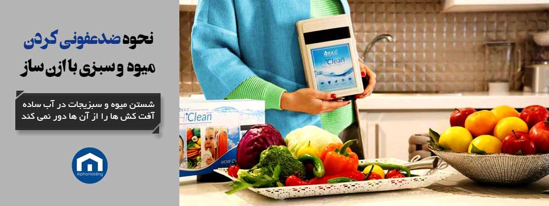 دستگاه ازن ساز خانگی علاوه بر تصفیه هوای هوشمند، میتواند میوه و سبزجات را نیز ضد عفونی کند!
