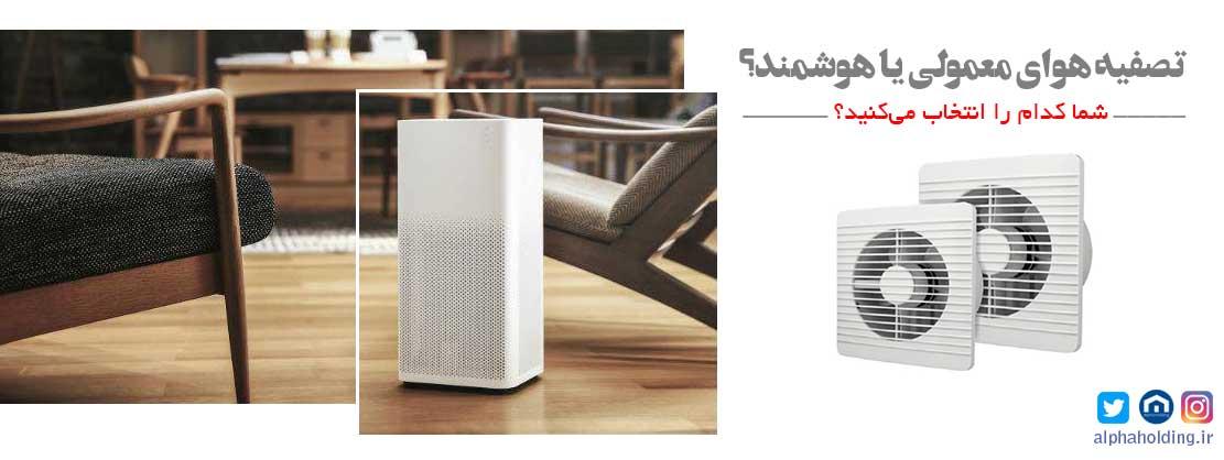 دستگاه تصفیه هوای هوشمند یا تصفیه هوای معمولی؟